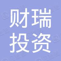 屏山县财瑞投资发展有限公司