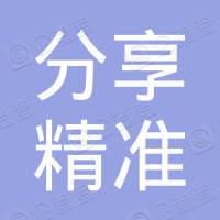 深圳市分享精准医疗投资合伙企业(有限合伙)