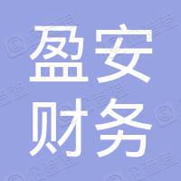 深圳盈安财务顾问企业(有限合伙)