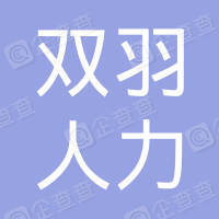 重庆市双羽人力资源管理有限公司渝中区分公司
