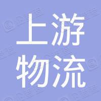 深圳市上游物流管理咨询有限公司
