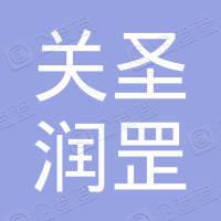 山西关圣润罡文化旅游开发集团有限公司