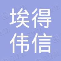 上海埃得伟信投资中心(有限合伙)