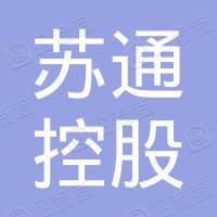 南通苏通科技产业园控股发展有限公司