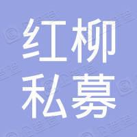 嘉兴红柳私募基金管理合伙企业(有限合伙)