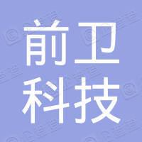 重庆前卫科技集团有限公司