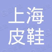 上海皮鞋厂
