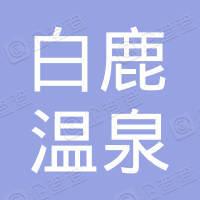 石家庄白鹿温泉酒店管理有限公司