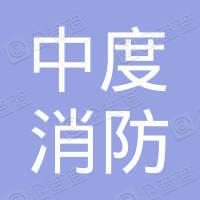 江西省中度消防工程有限公司