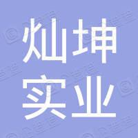 漳州灿坤实业有限公司