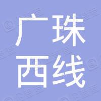 广东广珠西线高速公路有限公司