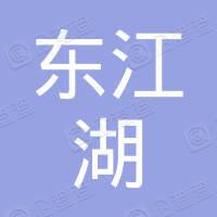 湖南东江湖旅游发展有限公司