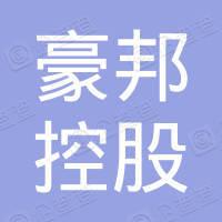浙江豪邦控股集团有限公司