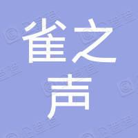 广州市增城雀之声游艺用品店