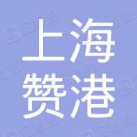 上海赞港文化传媒有限公司