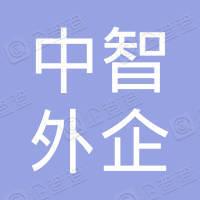 杭州中智外企服务管理有限公司