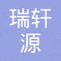 四川瑞轩源科技有限公司