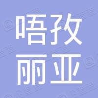 新疆唔孜丽亚国际贸易有限公司