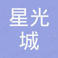 台山市星光城房地产开发有限公司