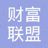 四川财富联盟资产管理股份有限公司