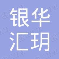 珠海银华汇玥投资合伙企业(有限合伙)