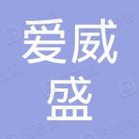 陕西爱威盛国际物流有限责任公司