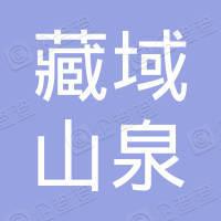 青海藏域山泉股份有限公司