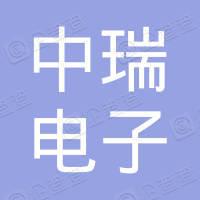 台州市中瑞电子有限公司