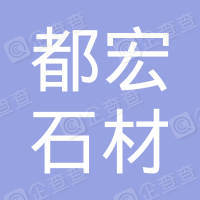 都昌县都宏石材加工厂