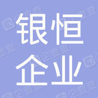 山东银恒企业集团有限公司