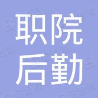 沧州职院后勤服务中心动物诊所