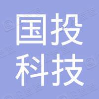 国投(上海)科技成果转化创业投资基金企业(有限合伙)