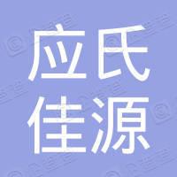 应氏佳源(上海)置业管理有限公司