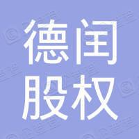 谦翌德闰股权投资基金(上海)有限公司