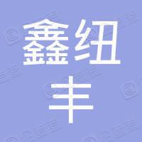 北京鑫纽丰科贸有限公司