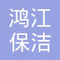 北京鸿江保洁服务有限公司