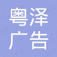 广州市粤泽广告有限公司