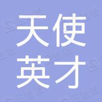 天使英才教育科技(北京)有限公司