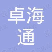 深圳市卓海通广告设计有限公司