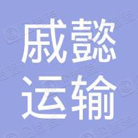 东海县房山镇戚懿运输服务部
