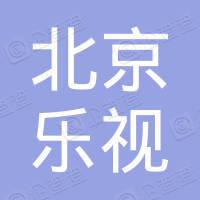 北京乐视流媒体广告有限公司