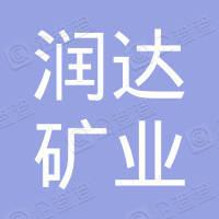 贵州省黔东南州台江县润达矿业有限责任公司