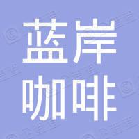 上海蓝岸咖啡有限公司