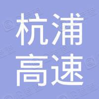 浙江杭浦高速公路有限公司丁桥管理所