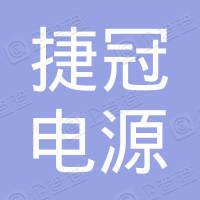 广州捷冠电源科技有限公司