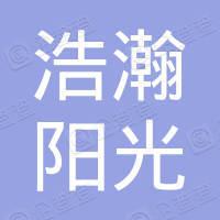 北京浩瀚阳光体育培训有限公司