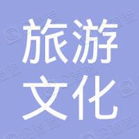 天津蓟州旅游文化集团有限公司