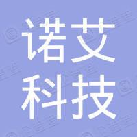 深圳市诺艾科技有限公司