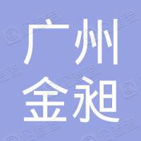 广州金昶网络科技有限公司