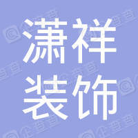 赣州市潇祥装饰工程有限公司